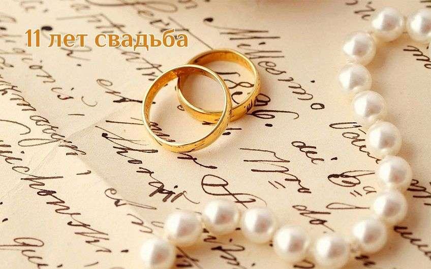 11 лет годовщина свадьбы поздравления