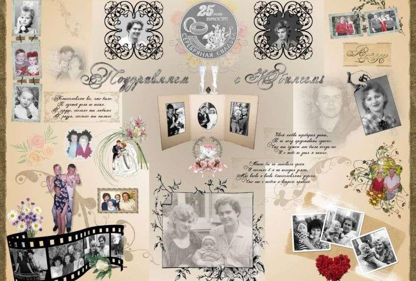 Поздравьте супругов на 25 свадьбу