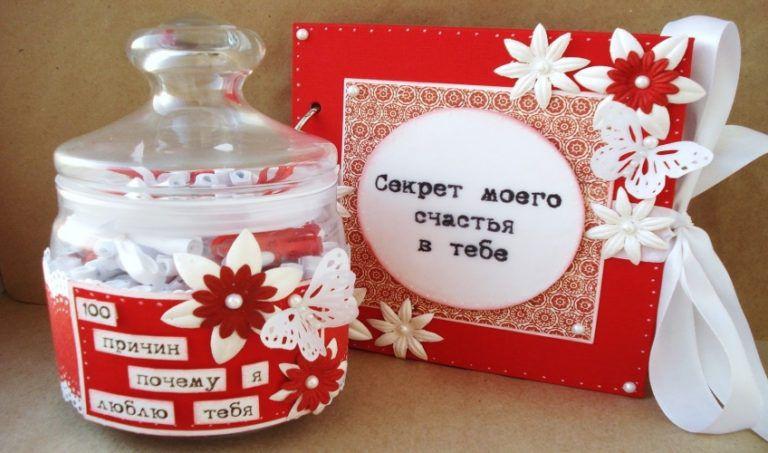 Оригинальный подарок жениху от невесты 225