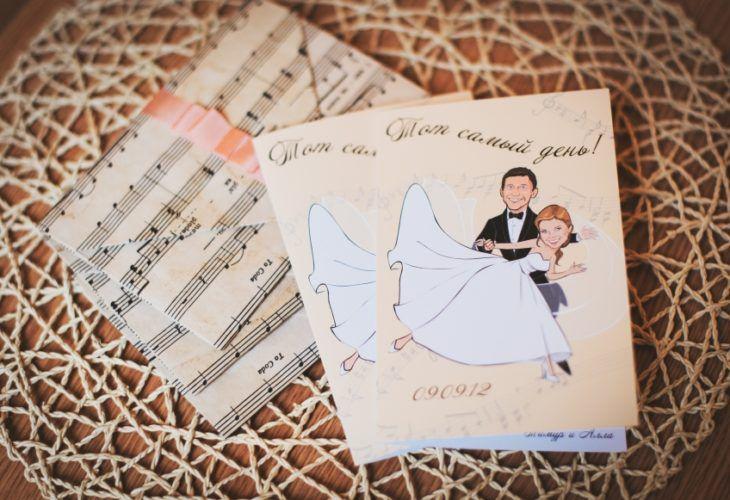 Интересные приглашения на свадьбу