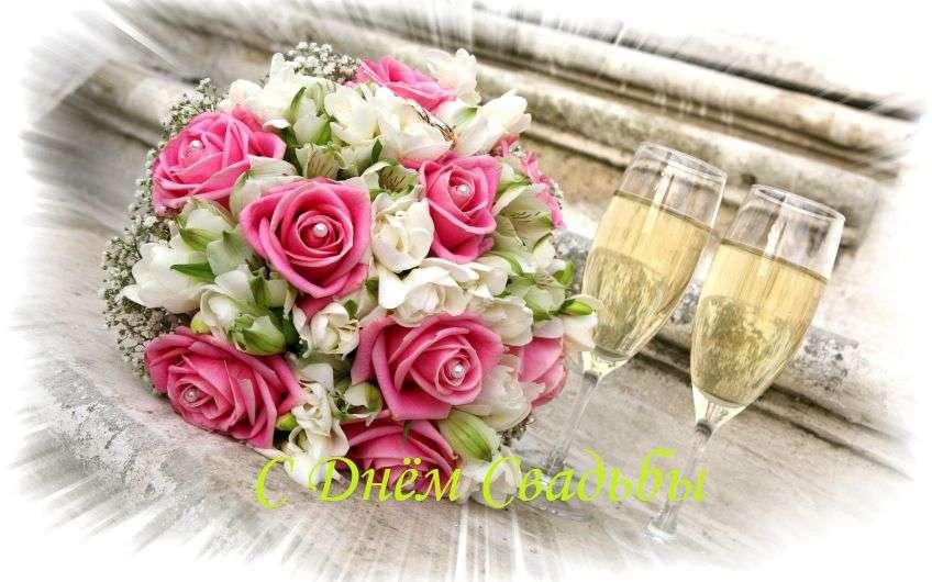 Поздравление на свадьбу