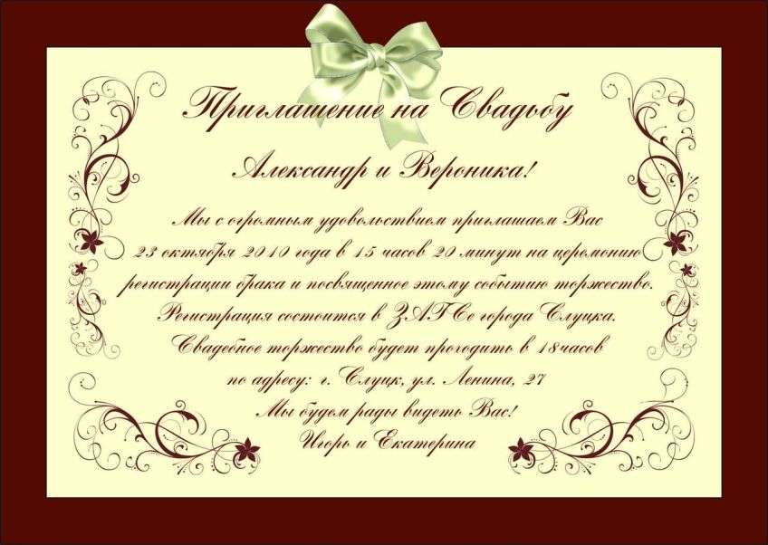 Текст приглашения на свадьбу с юмором