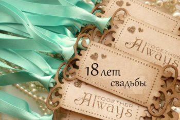 18 годовщина свадьбы