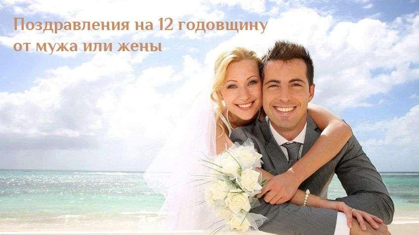 Поздравления на никелевую свадьбу