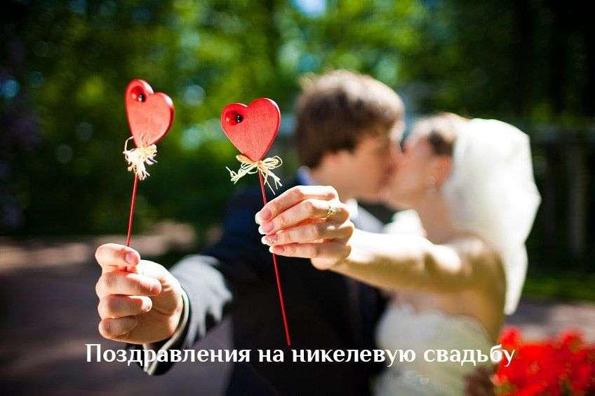 12 лет брака поздравления