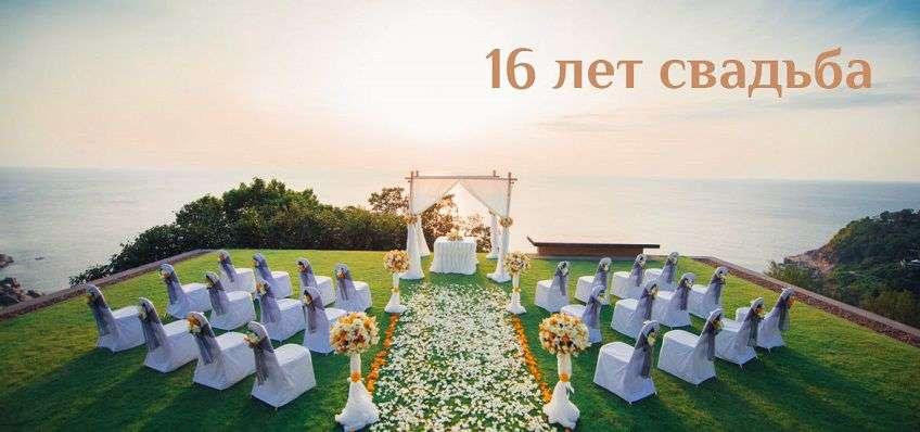 Свадьба 16 лет какая свадьба что дарить