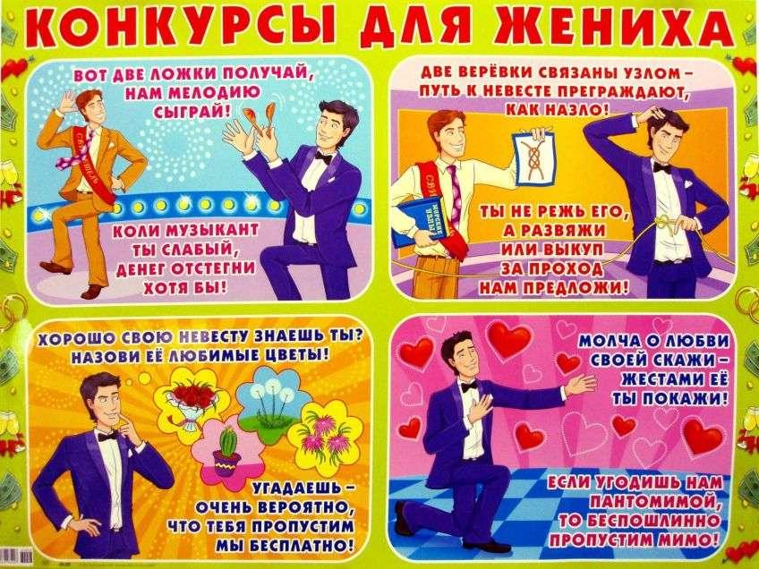 Нужны конкурсы на выкуп невесты