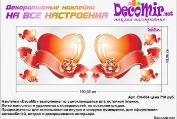 ДекоМир
