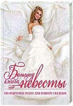 Книга Большая книга невесты