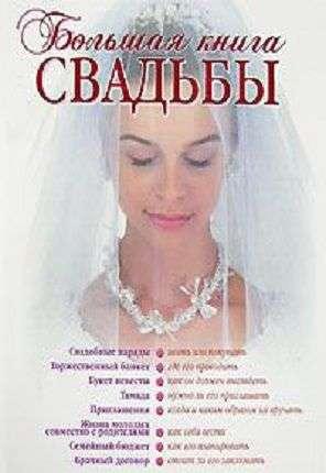 Книга Большая книга свадьбы