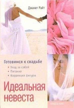 Идеальная невеста книга
