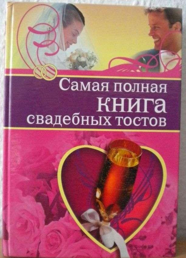 Книга свадебных тостов