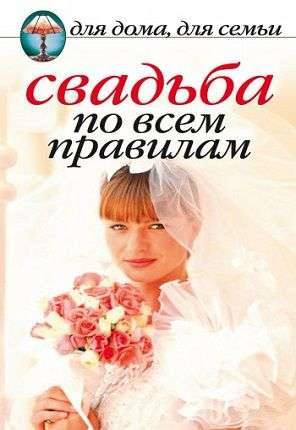 свадьба по всем правилам книга