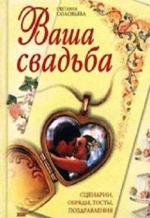 Книга Ваша свадьба