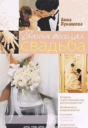 Книга Ваша веселая свадьба