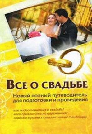 Книга Все о свадьбе