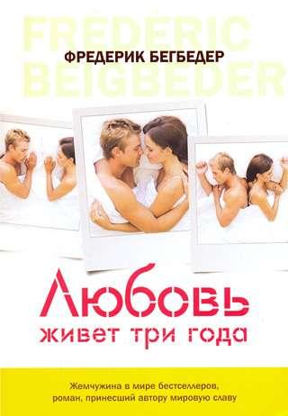Любовь живет три года - Фредерик Бегбедер