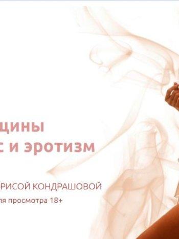 Синемалогия с Ларисой Кондрашовой