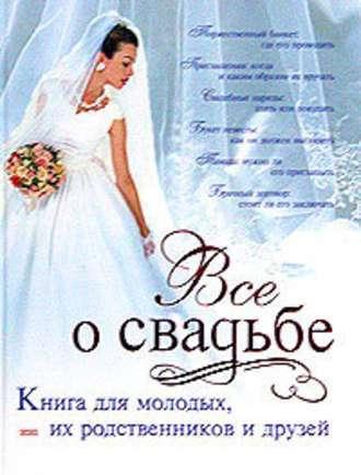 Классическая свадьба - Светлана Соловьева